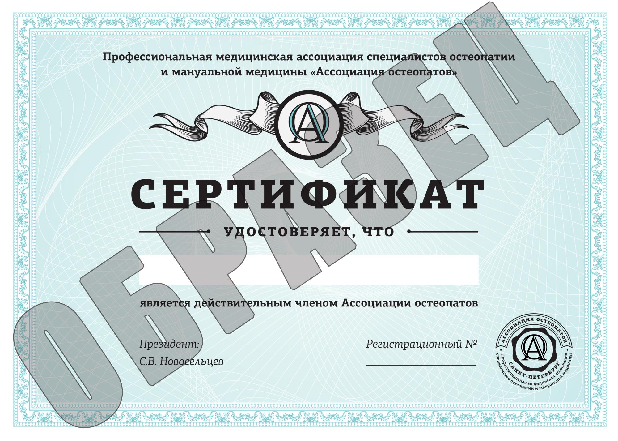 assotsiatsii-chleni-kotorih-obladayut